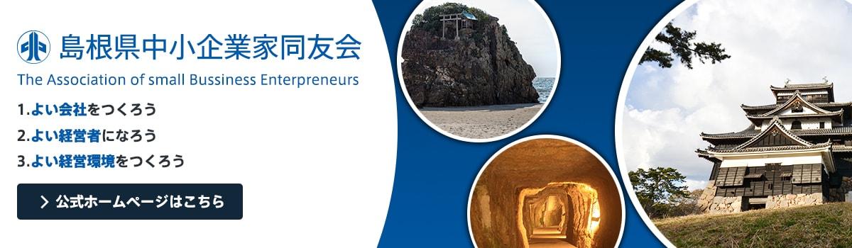 島根県中小企業家同友会公式サイトはこちら